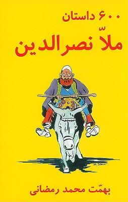 600 Mulla Nasreddin Tales By Ramazani, Muhammad (EDT)